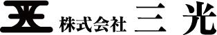 株式会社三光