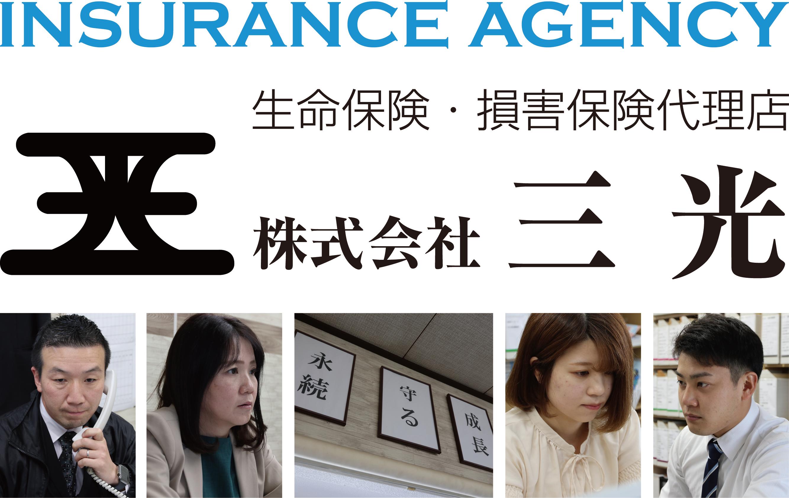 保険の三光|厚木市|生命保険・損害保険・自動車保険・火災保険・傷害保険・旅行保険・死亡保険・医療保険・ガン保険・個人年金のことなら